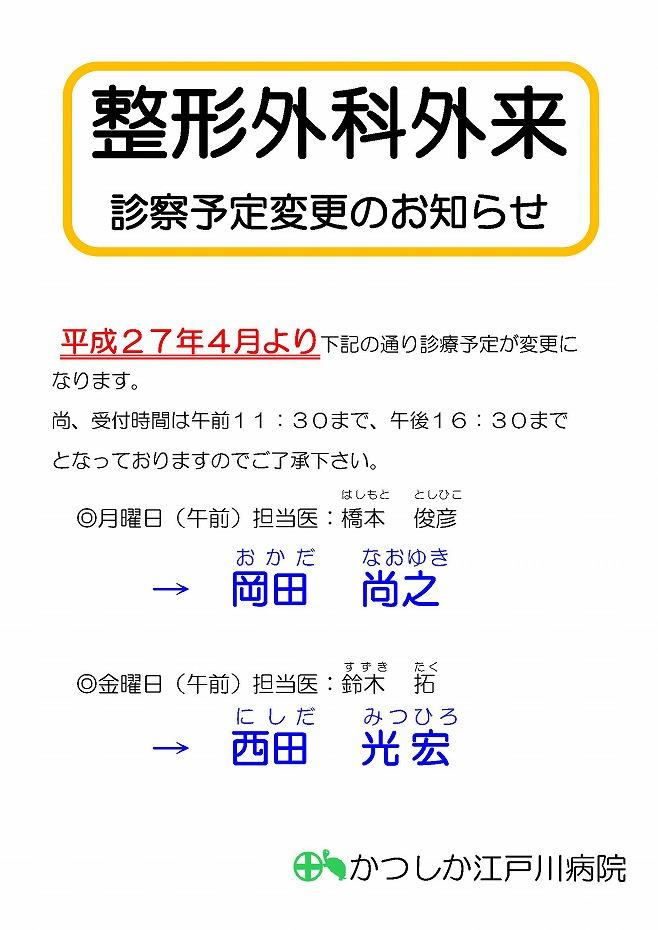 seikei201504