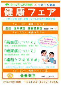 健康フェア-02 katu Edo