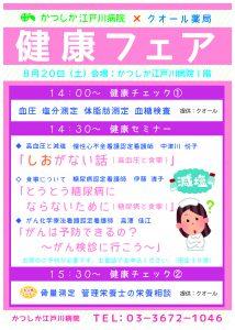 健康フェア-03-03