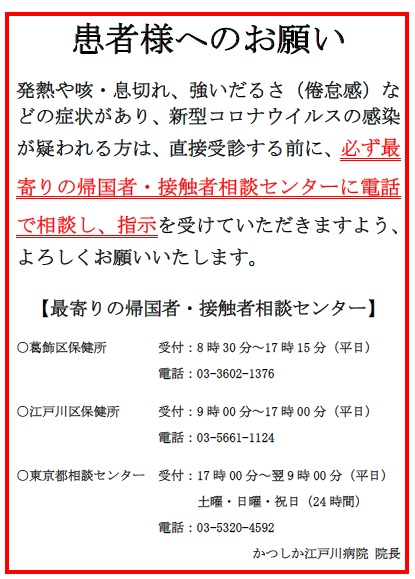 都 接触 者 相談 帰国 者 センター 東京 【徹底して検査はしません!】東京都帰国者・接触者相談センターの相談件数38629件に対PCR検査実施は859件(2/1~3/30迄)